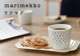 marimekko/マリメッコ/食器の画像