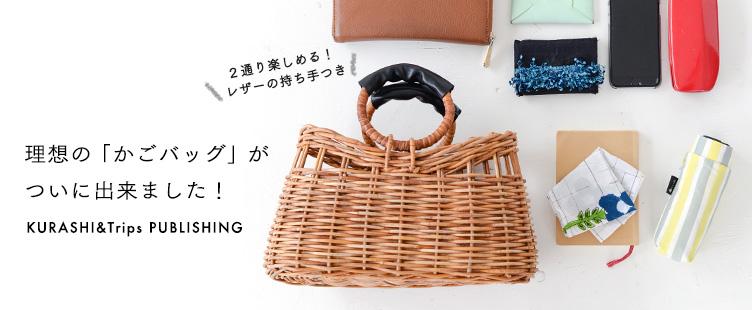 KURASHI&Trips PUBLISHING|オリジナルかごバッグ