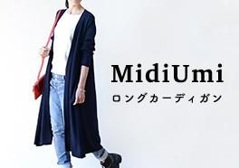 MidiUmi/ミディウミ/ロングカーディガン(ネイビー)の画像