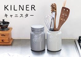 KILNER/キルナー/キャニスターの画像