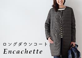 Encachette/アンキャシェット/ロングダウンコートの画像