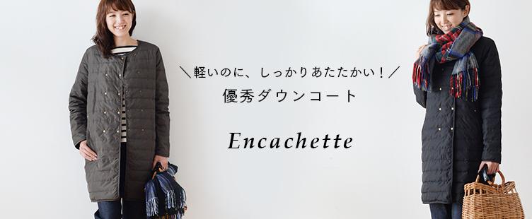Encachette ダウンロングコート