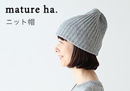 mature ha./ニット帽の画像