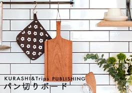 KURASHI&Trips PUBLISHING/オリジナル ブレッドボードの画像