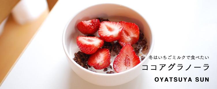 OYATSUYA SUN|オレンジピールとホワイトチョコのココアグラノーラ