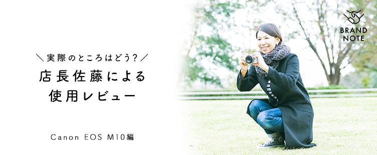 【BRAND NOTE】 Canon EOS M10編