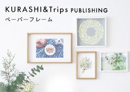 KURASHI&Trips PUBLISHING/オリジナルペーパーフレームの画像