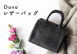 Dono/ドーノ/レザーバッグの画像