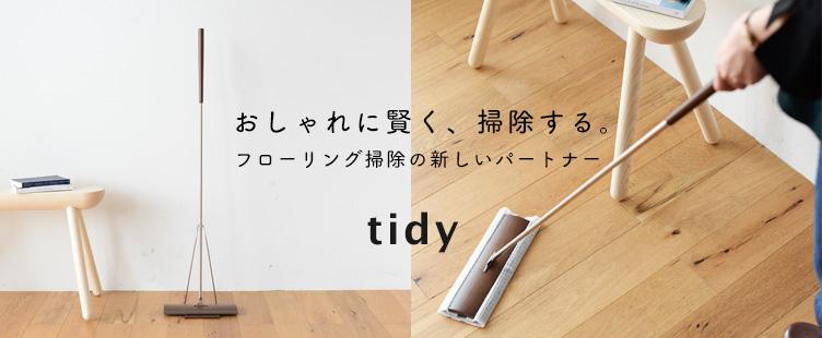 tidy フロアワイプ
