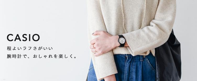 CASIO|腕時計