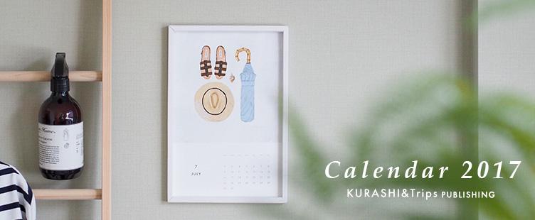 オリジナルカレンダー2017