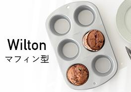 Wilton/ウィルトン/マフィン型の画像