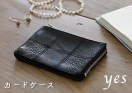 yes/イエス/カードケースの画像