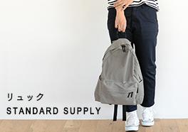 STANDARD SUPPLY/スタンダードサプライ/リュックの画像