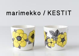 マリメッコ/marimekkoの画像