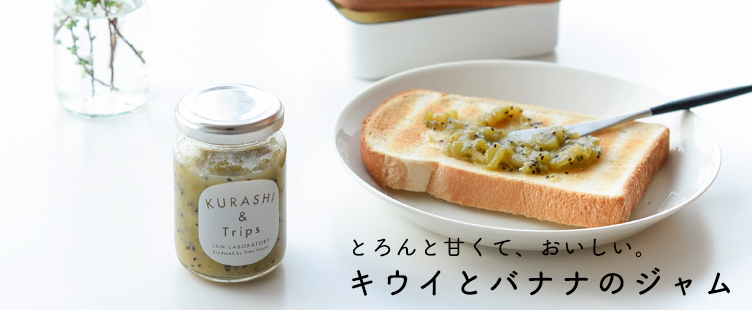 KURASHI&Trips JAM LABORATORY キウイとバナナのジャム