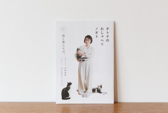 オトナのおしゃべりノオトvol.11「猫と暮らせば。」の商品写真