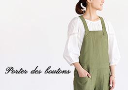 Porter des boutons/ポルテ デ ブトンの画像