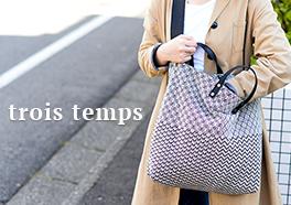 trois temps/トロワトン/手織り2WAYバッグの画像