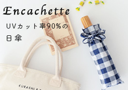 Encachette/アンキャシェット/日傘の画像