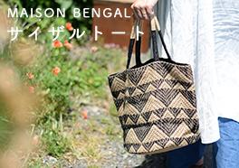 MAISON BENGAL/メゾンベンガル/サイザルトートの画像