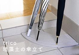 trico/珪藻土コンパクト傘立ての画像