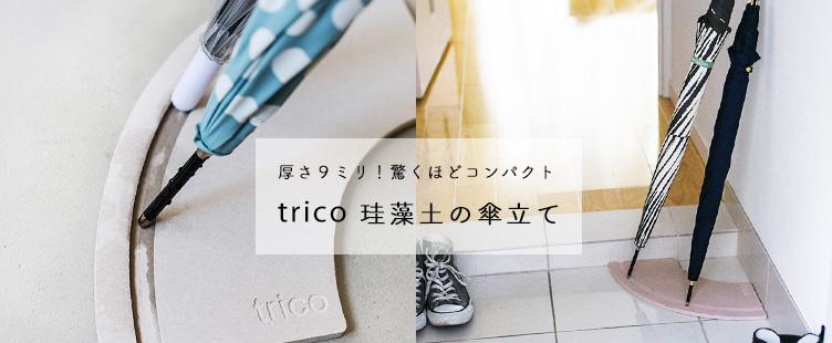 trico|珪藻土コンパクト傘立て