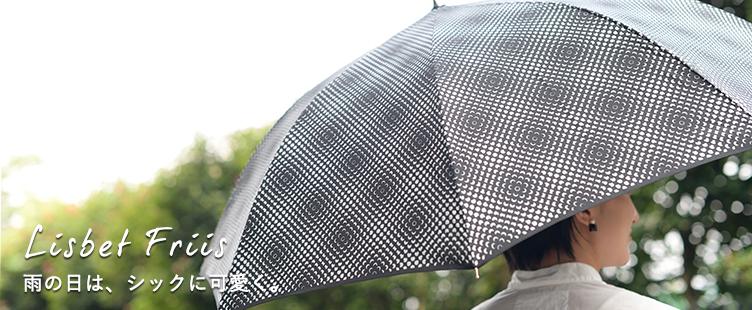 Lisbet friis|傘