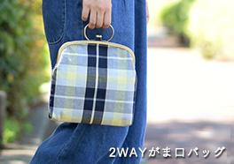 ichishina Design/がまぐちバッグの画像