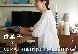 KURASHI&Trips PUBLISHING/洋服の画像