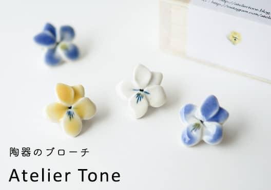 Atelier Tone/ブローチの画像