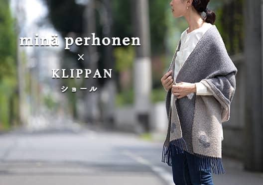 ミナペルホネン×KLIPPAN/ショールの画像