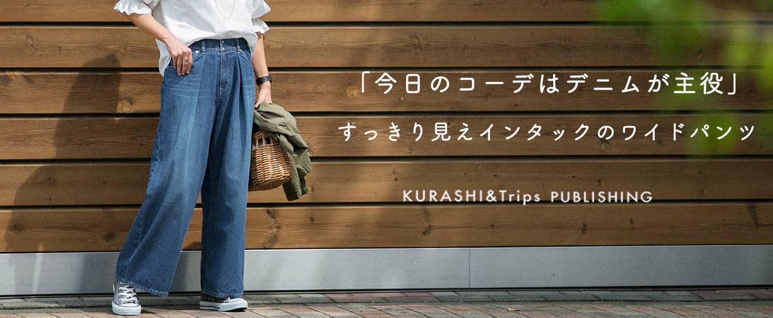 KURASHI&Trips|すっきり見えインタックのワイドパンツ