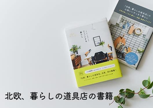北欧、暮らしの道具店の書籍の画像
