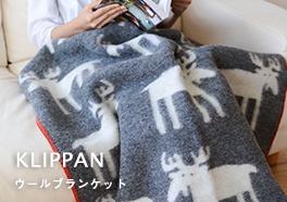KLIPPAN/クリッパン/ブランケットの画像