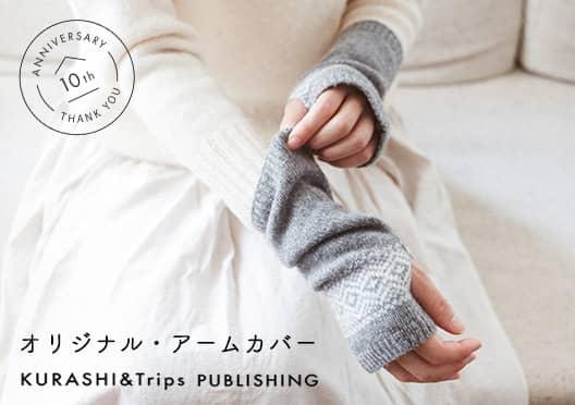 【10周年記念】オリジナルアームウォーマー / KURASHI&Trips PUBLISHINGの画像