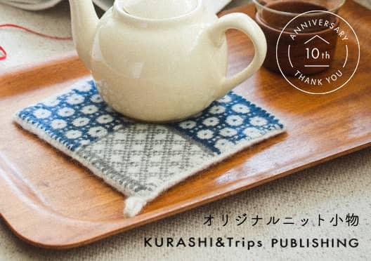 【10周年記念】オリジナルニット小物 / KURASHI&Trips PUBLISHINGの画像