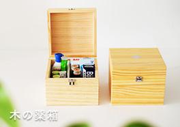 【当店別注】木の薬箱の画像