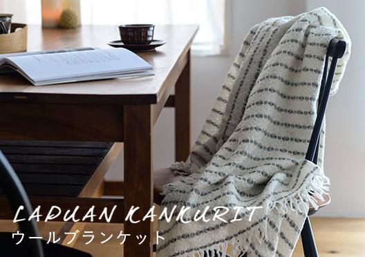 LAPUAN KANKURIT/ウールブランケットの画像