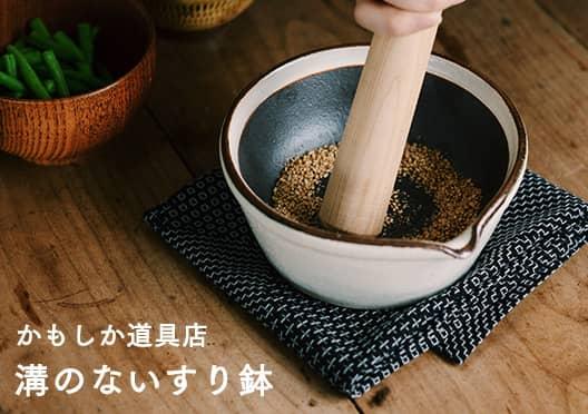 すり鉢/ かもしか道具店の画像