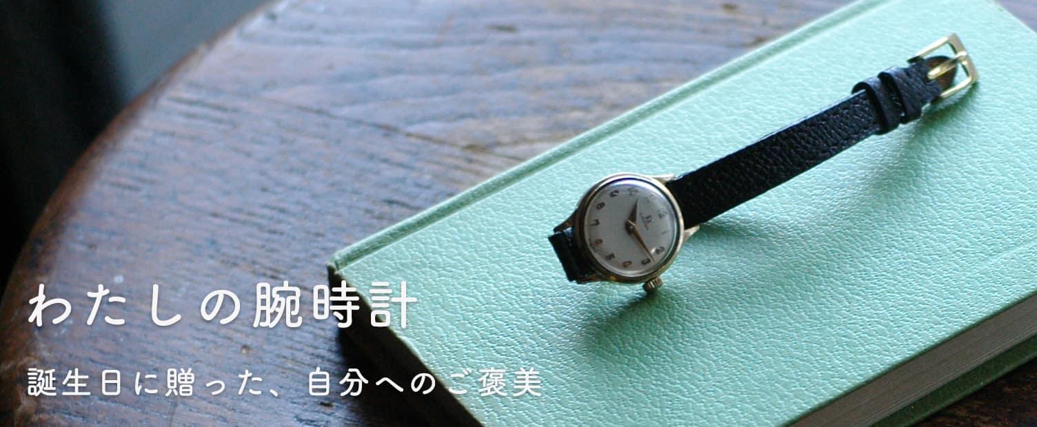 特集 わたしの腕時計