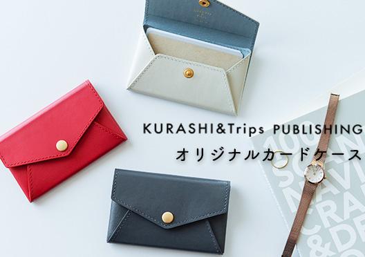KURASHI&Trips PUBLISHING/カードケースの画像