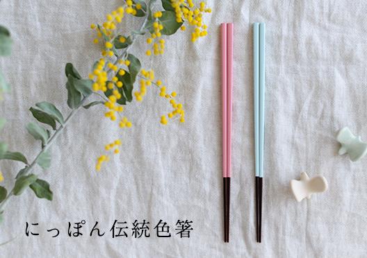 日本/伝統の色箸の画像