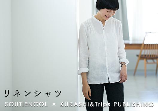 SOUTIENCOL×KURASHI&Trips PUBLISHING/リネンシャツの画像