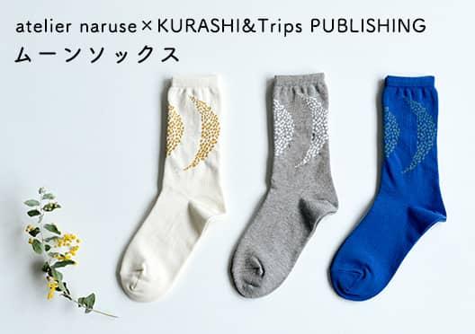 atelier naruse×KURASHI&Trips PUBLISHING/ムーンソックスの画像