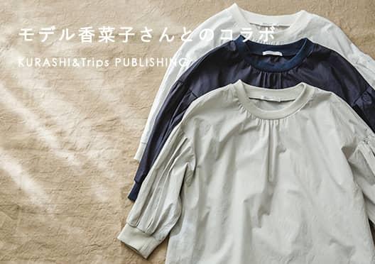 KURASHI&Trips PUBLISHING/モデル香菜子さんコラボトップスの画像