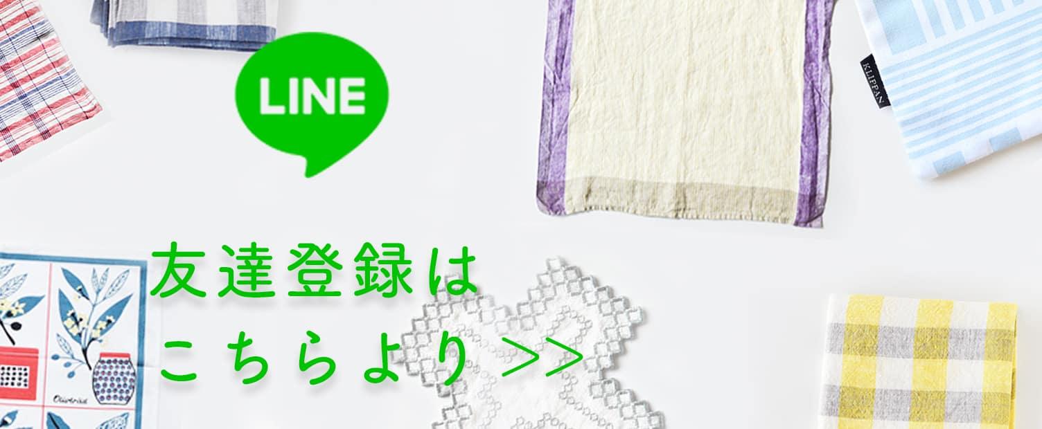 公式LINE@配信中!
