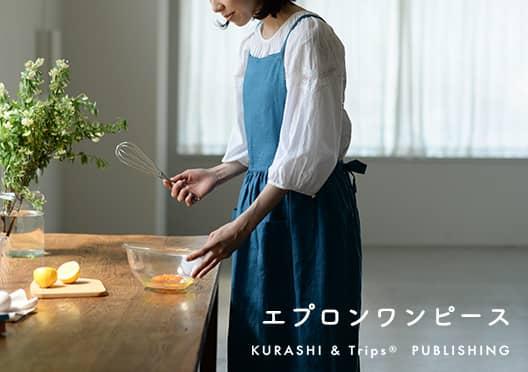KURASHI&Trips PUBLISHING/リネンのエプロンワンピースの画像