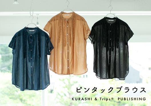 KURASHI&Trips PUBLISHING / ピンタックブラウスの画像