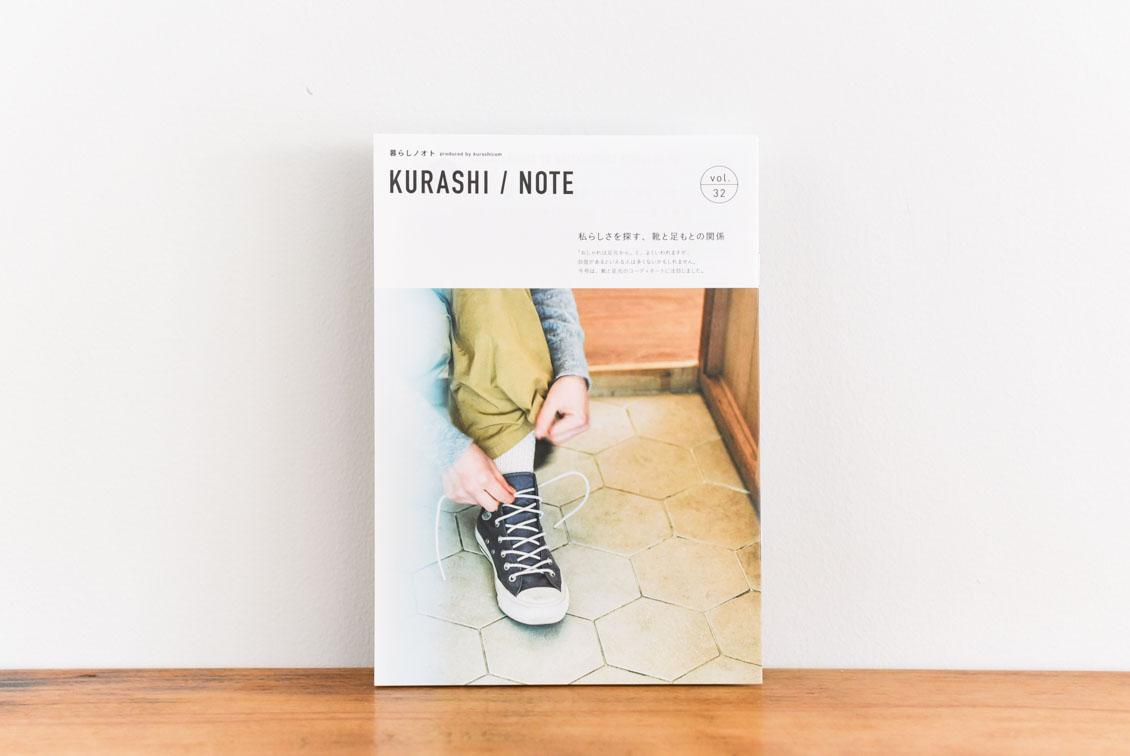 暮らしノオトvol.32「私らしさを探す、靴と足もとの関係」の商品写真